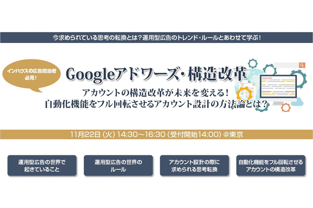 2016年11月22日開催決定!Googleアドワーズ・構造改革 ~自動化機能をフル回転させるアカウント設計の方法論とは?~