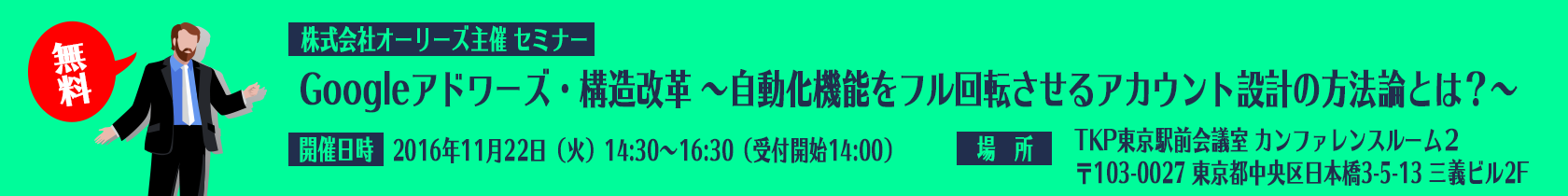 161107_banner