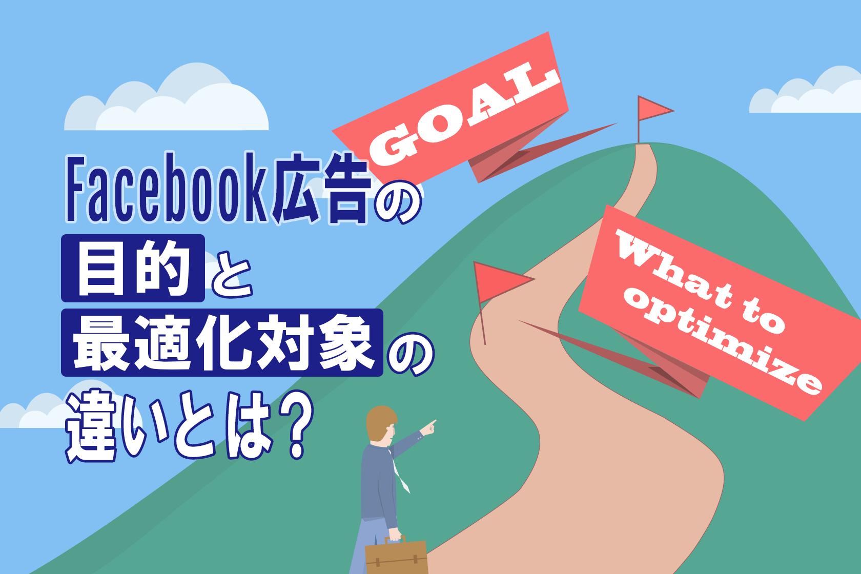 Facebook広告の「目的」と「最適化対象」の違いとは?