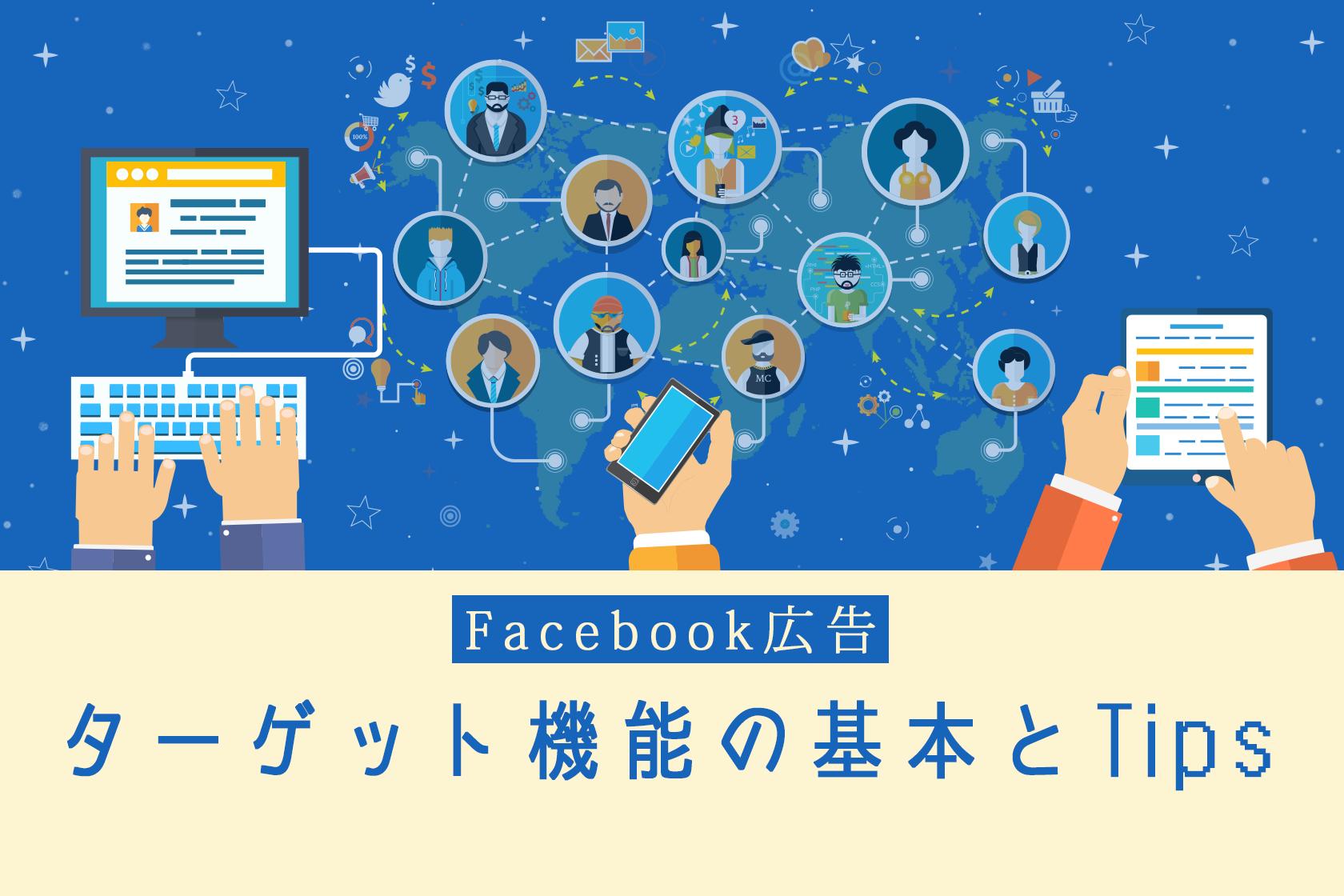 Facebook広告 ターゲット機能の基本とTips