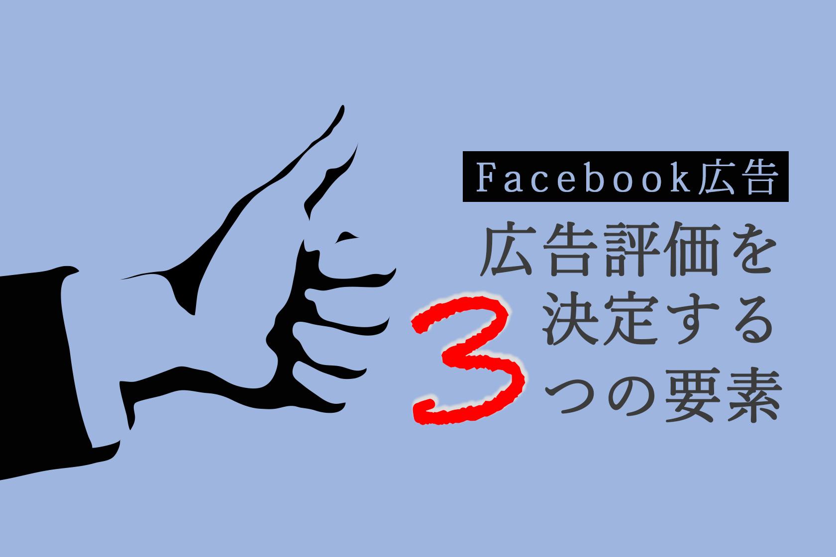 Facebook広告 広告評価を決定する3つの要素