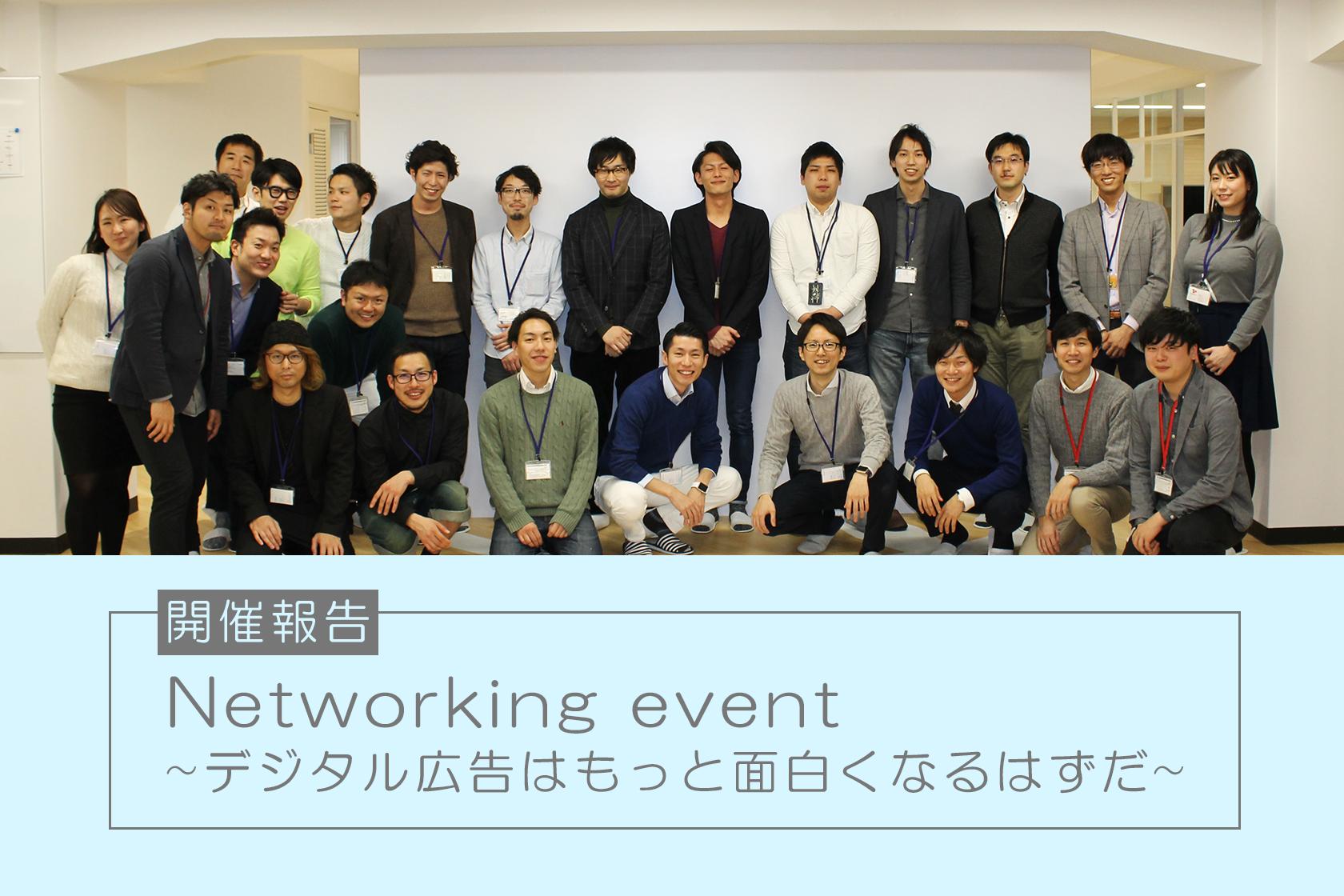 『Networking event~デジタル広告はもっと面白くなるはずだ~』を開催しました