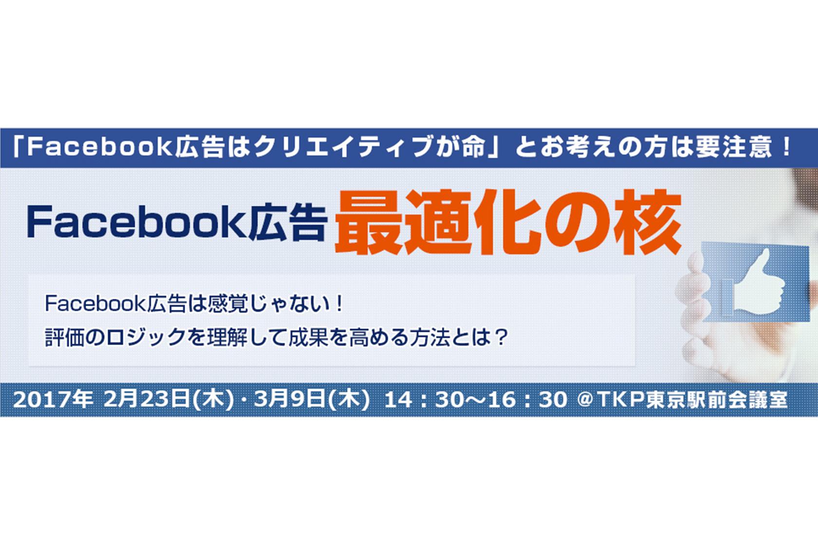 2017年3月9日開催決定!Facebook広告 最適化の核 ~評価のロジックを理解して成果を高める方法とは?~