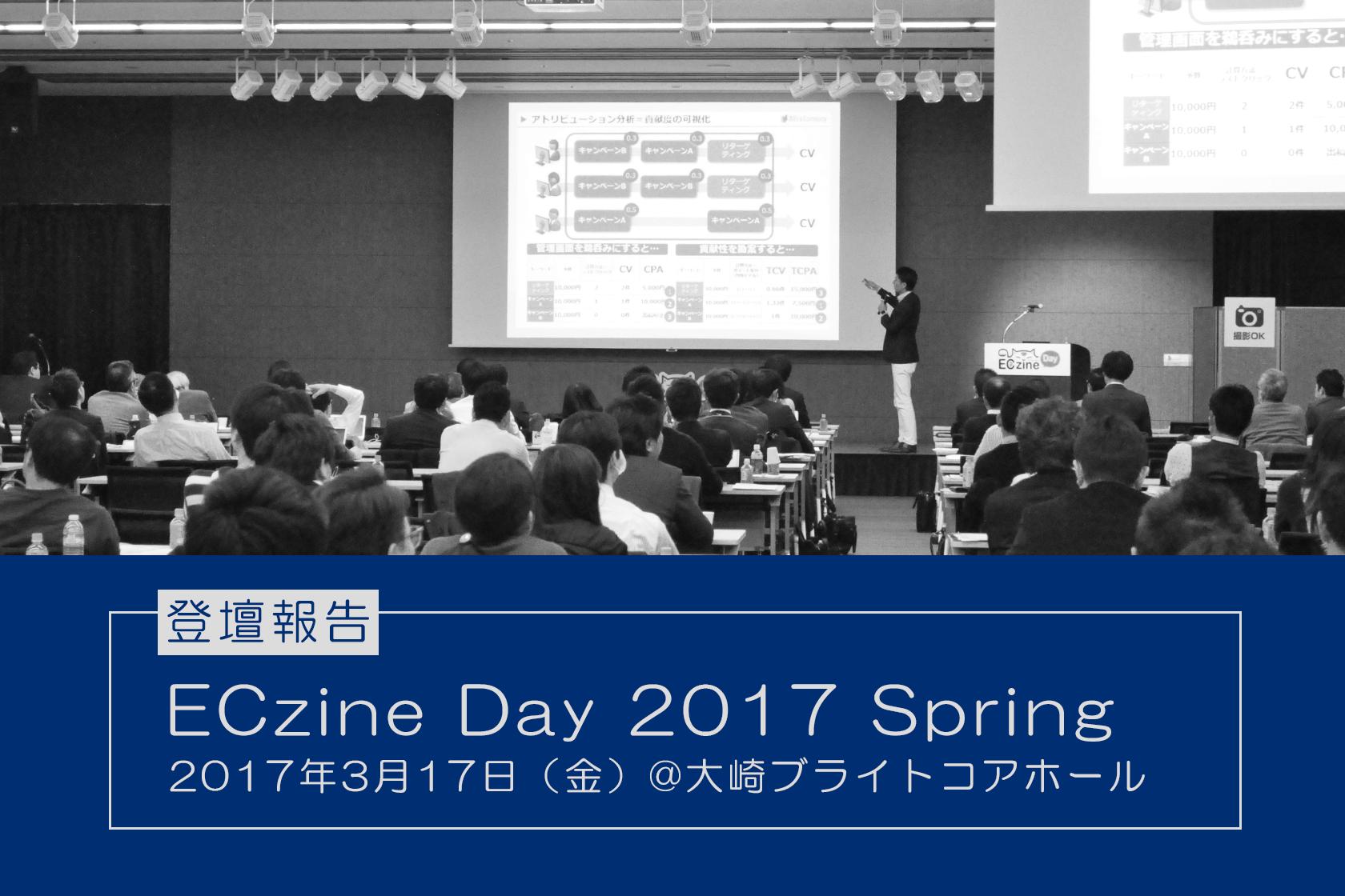 『ECzine Day 2017 Spring』に登壇しました