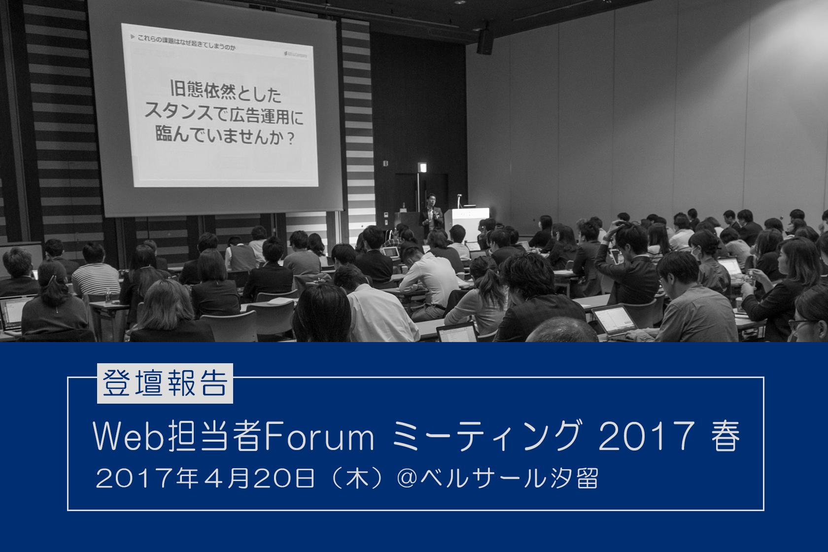 『Web担当者Forum ミーティング 2017 春』に登壇しました