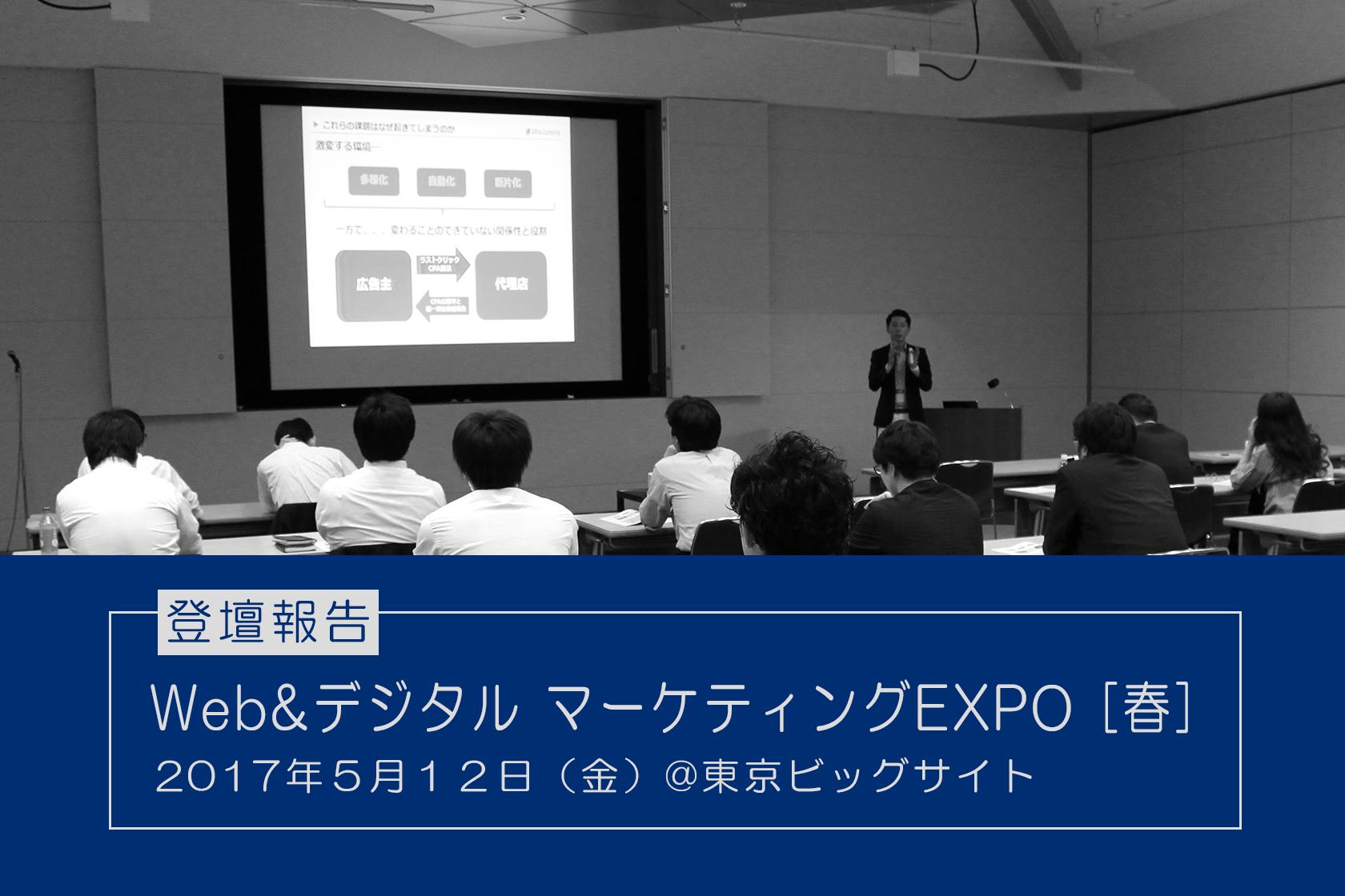 『Web&デジタル マーケティングEXPO [春]』に登壇しました