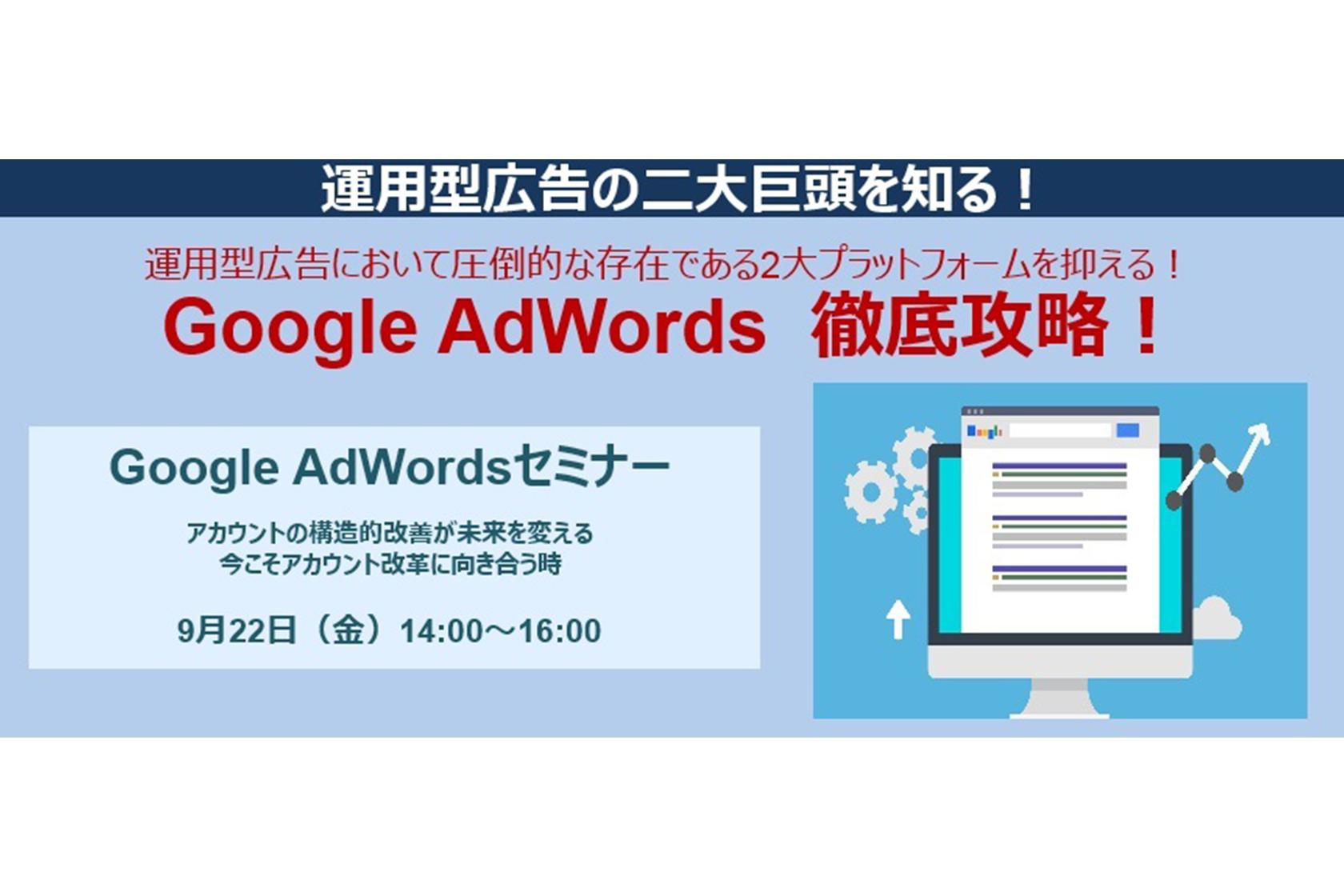 2017年9月22日開催決定!『Google AdWordsセミナー~アカウントの構造的改善が未来を変える~』