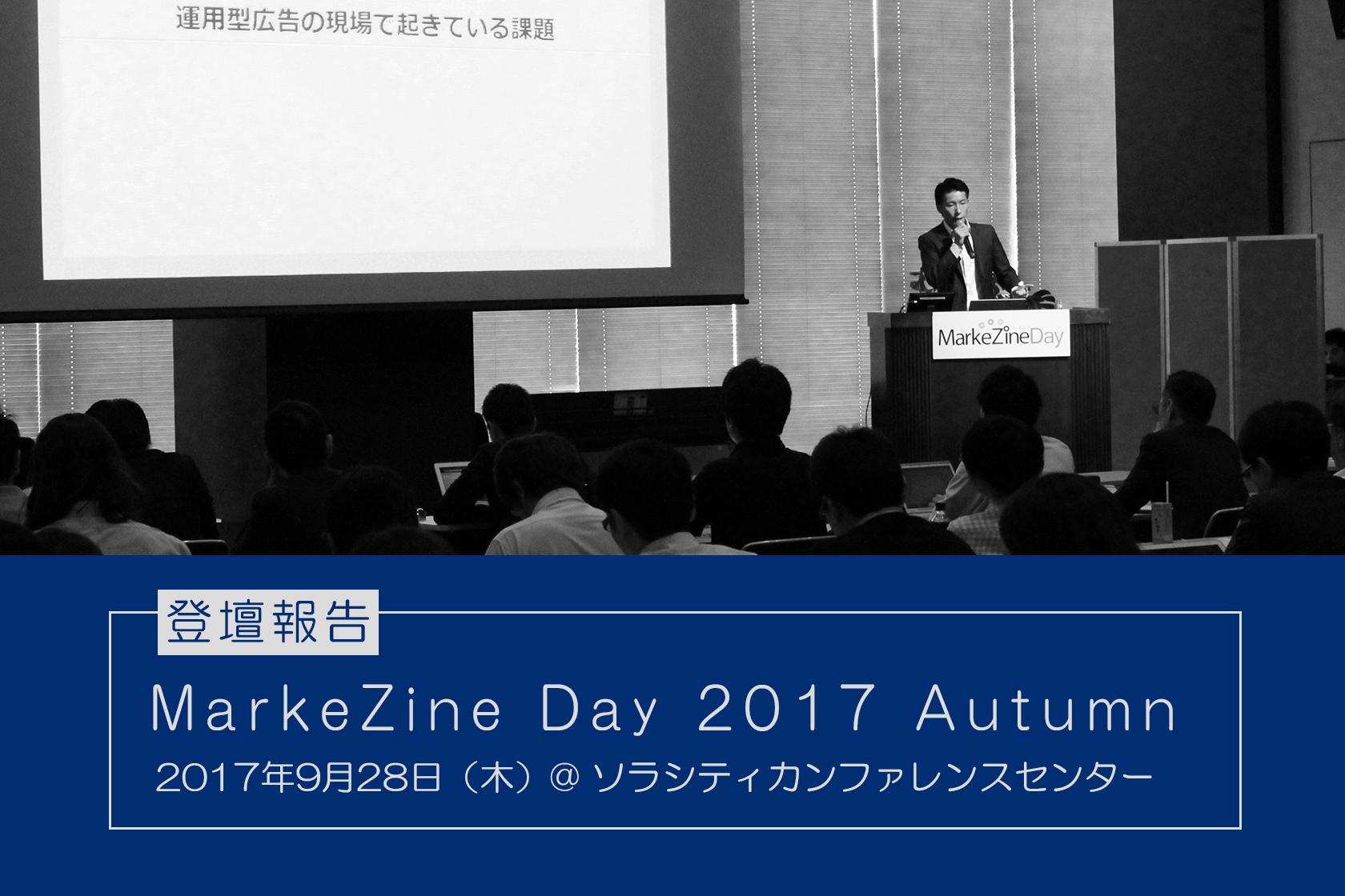 『MarkeZine Day 2017 Autumn』に登壇しました