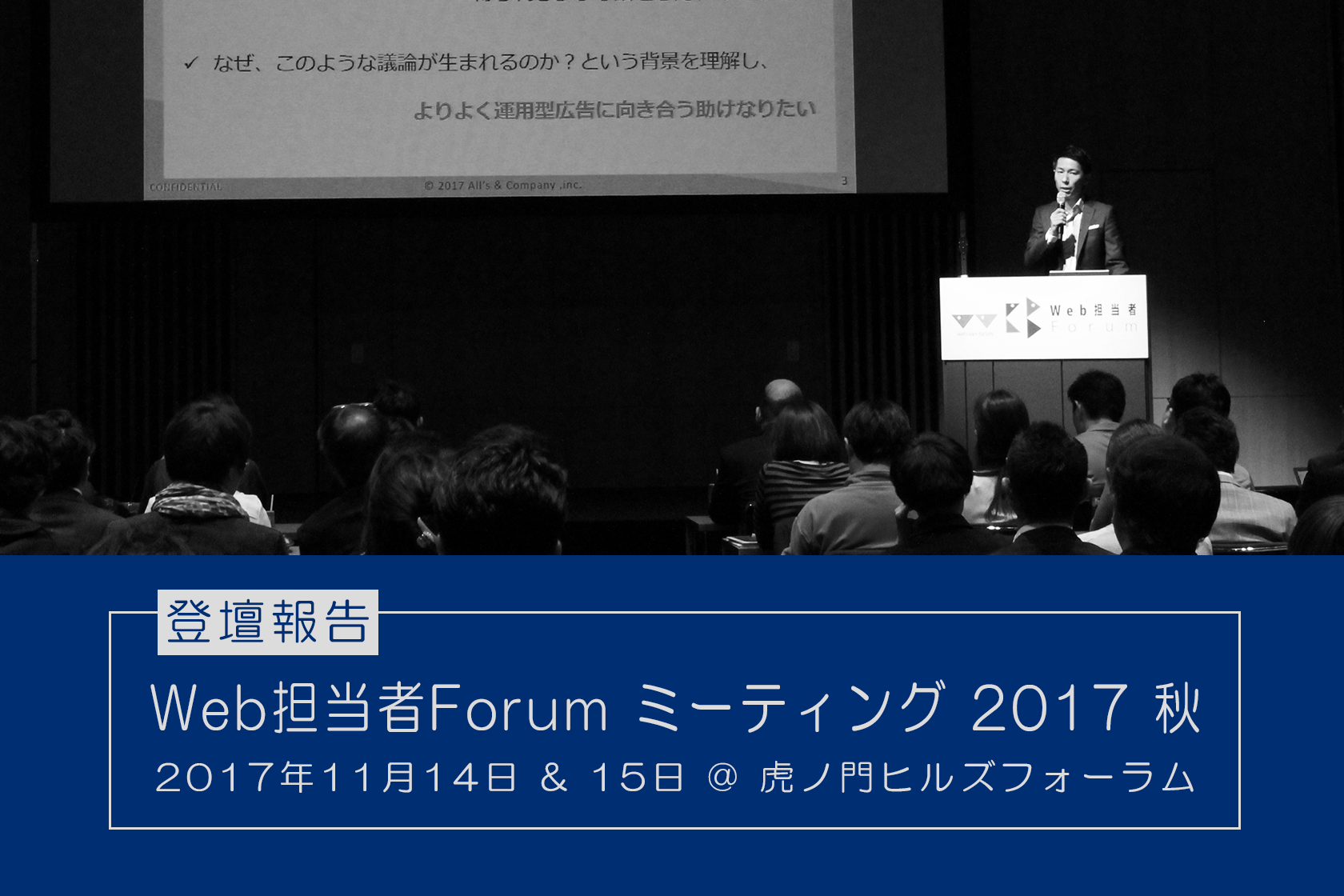 『Web担当者Forum ミーティング 2017 秋』に登壇しました
