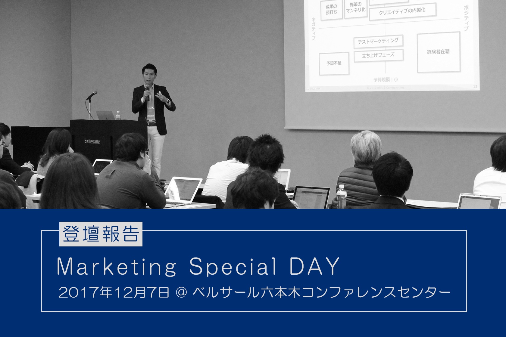 『Marketing Special DAY』に登壇しました