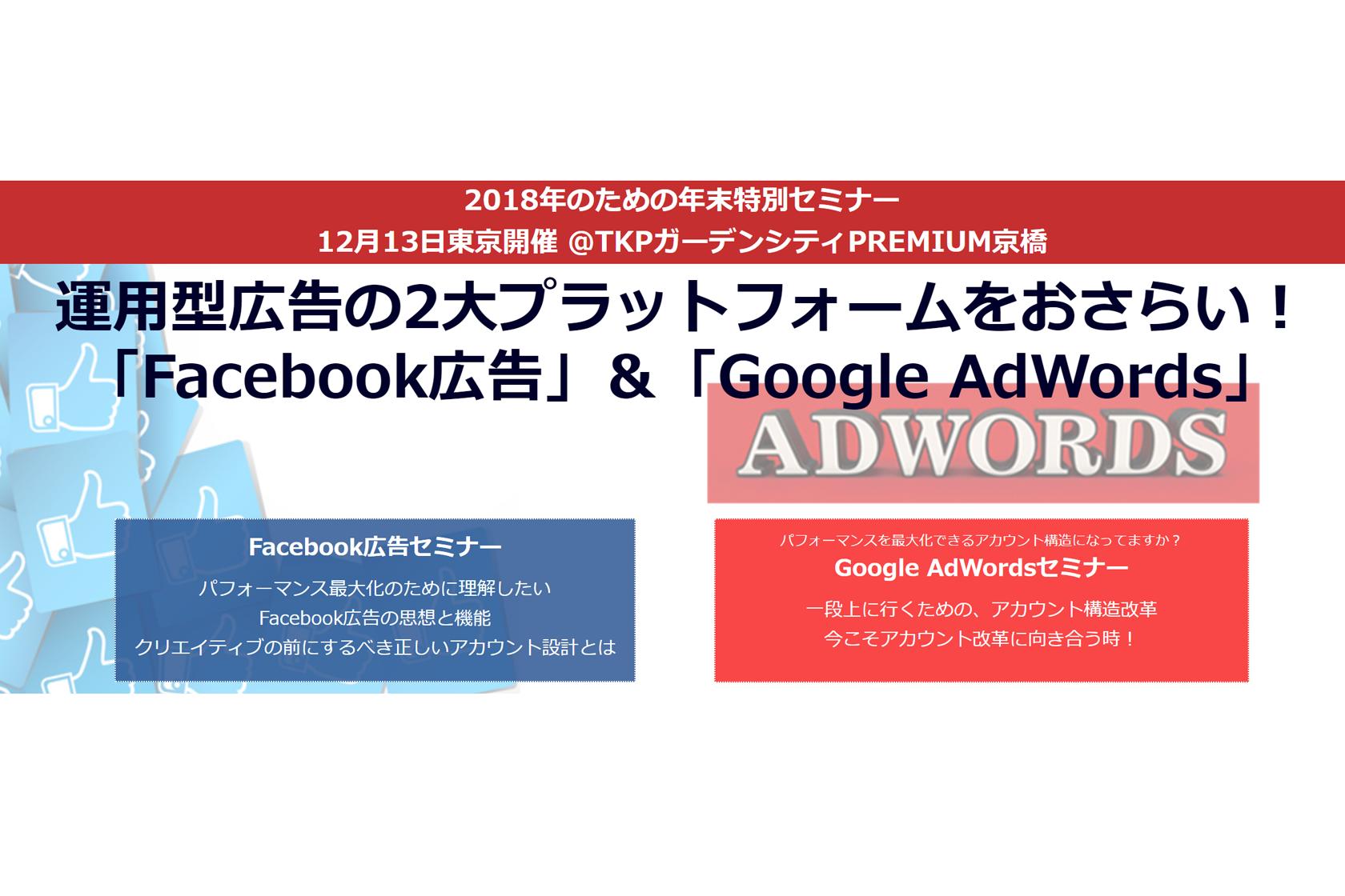 2017年12月13日開催決定!『運用型広告の2大プラットフォームをおさらい!Facebook広告&Google AdWords』