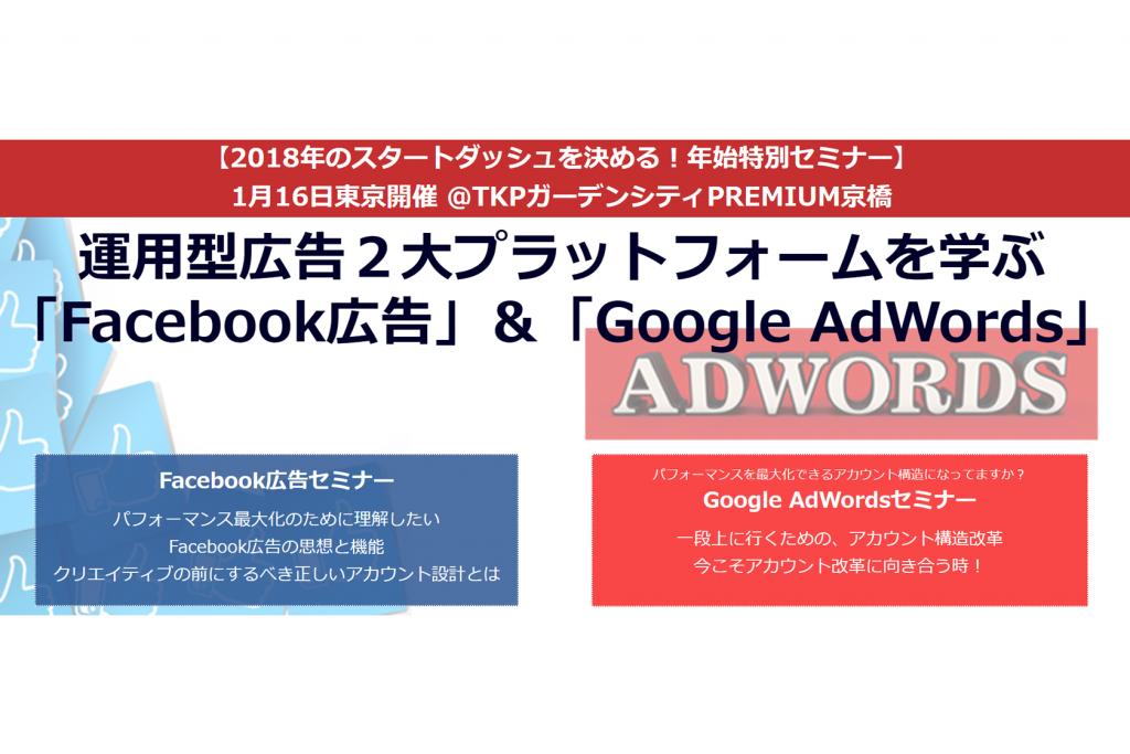 2018年1月16日開催決定!『運用型広告の2大プラットフォームをおさらい!Facebook広告&Google AdWords』