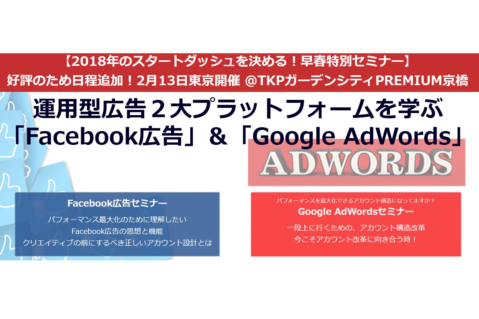 2018年2月13日好評につき開催決定!『運用型広告の2大プラットフォームをおさらい!Facebook広告&Google AdWords』