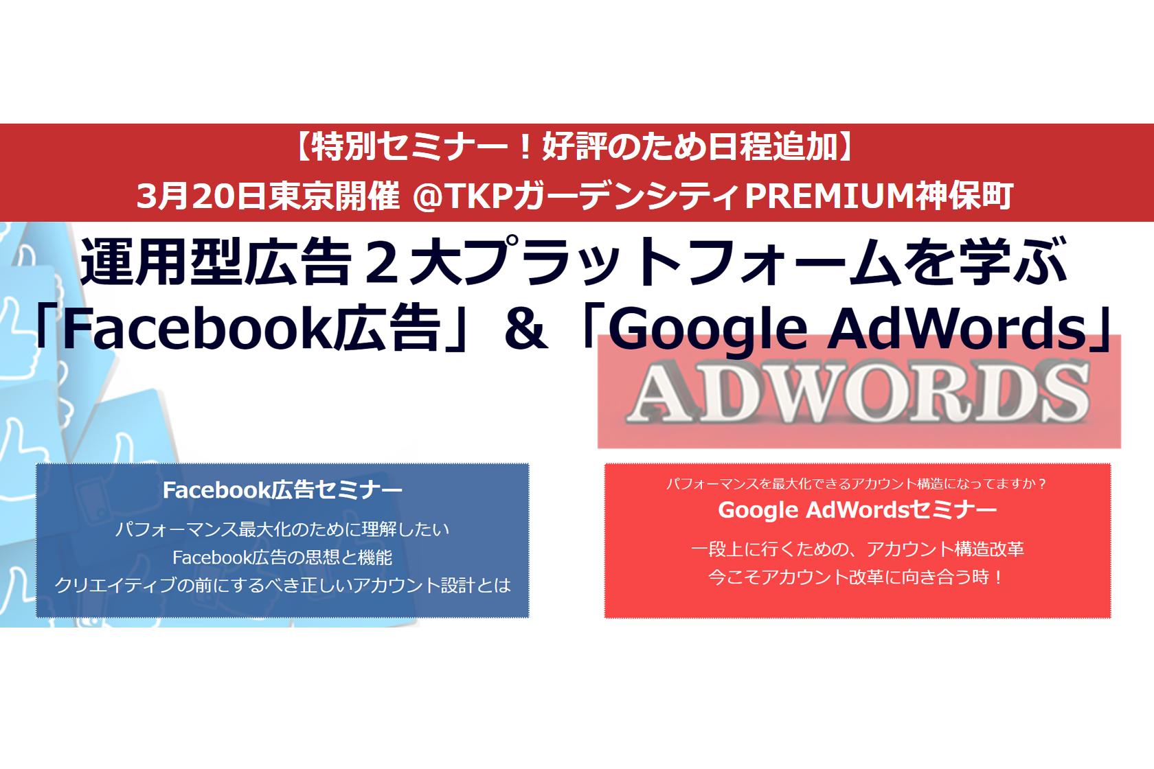 2018年3月20日好評につき開催決定!『運用型広告の2大プラットフォームをおさらい!Facebook広告&Google AdWords』