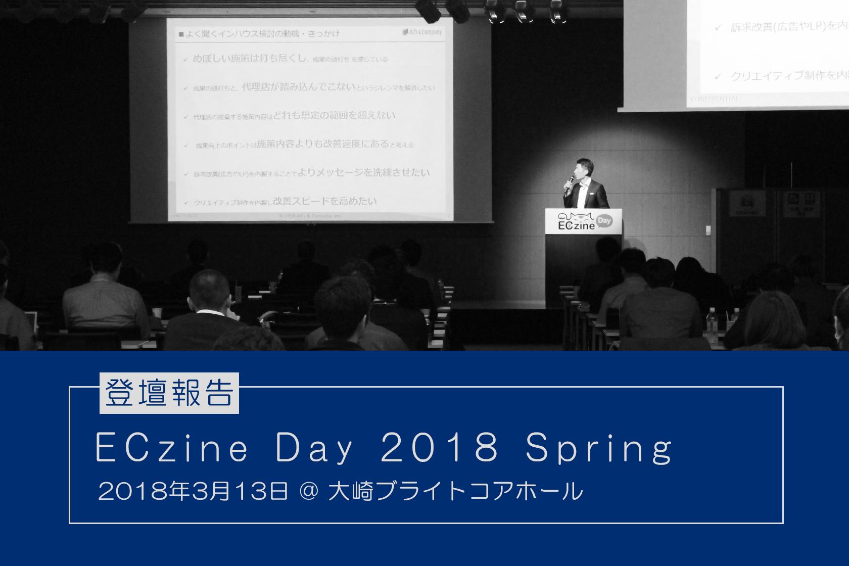 『ECzine Day 2018 Spring』に登壇しました