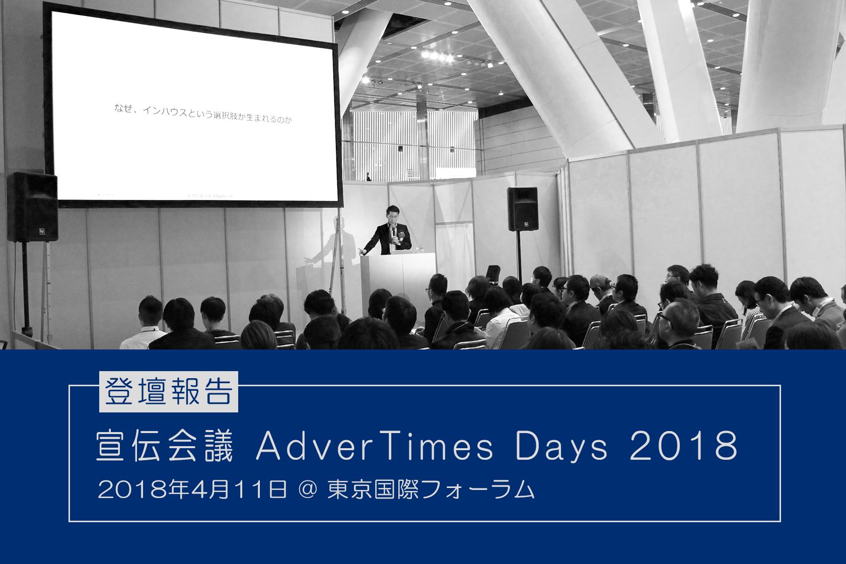 『宣伝会議 AdverTimes Days 2018(アドタイ・デイズ)』に登壇しました