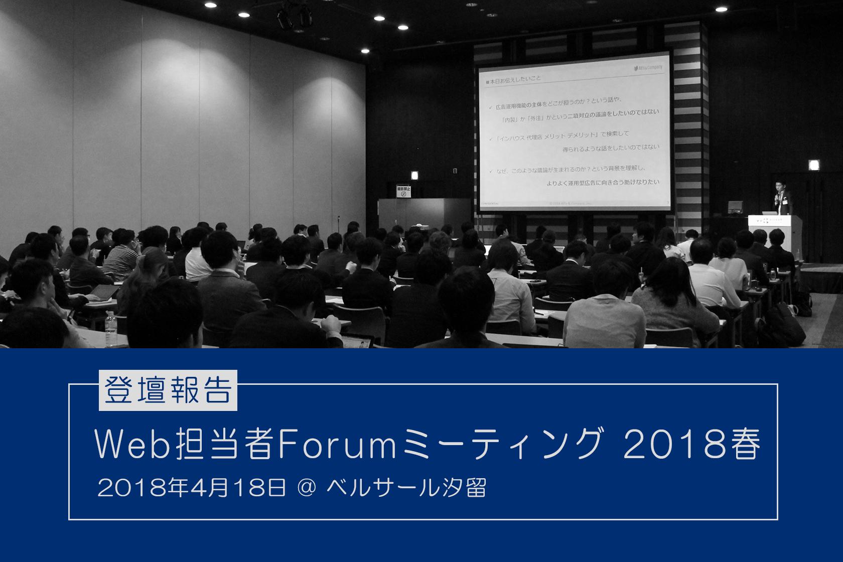 『Web担当者Forum ミーティング 2018 春』に登壇しました