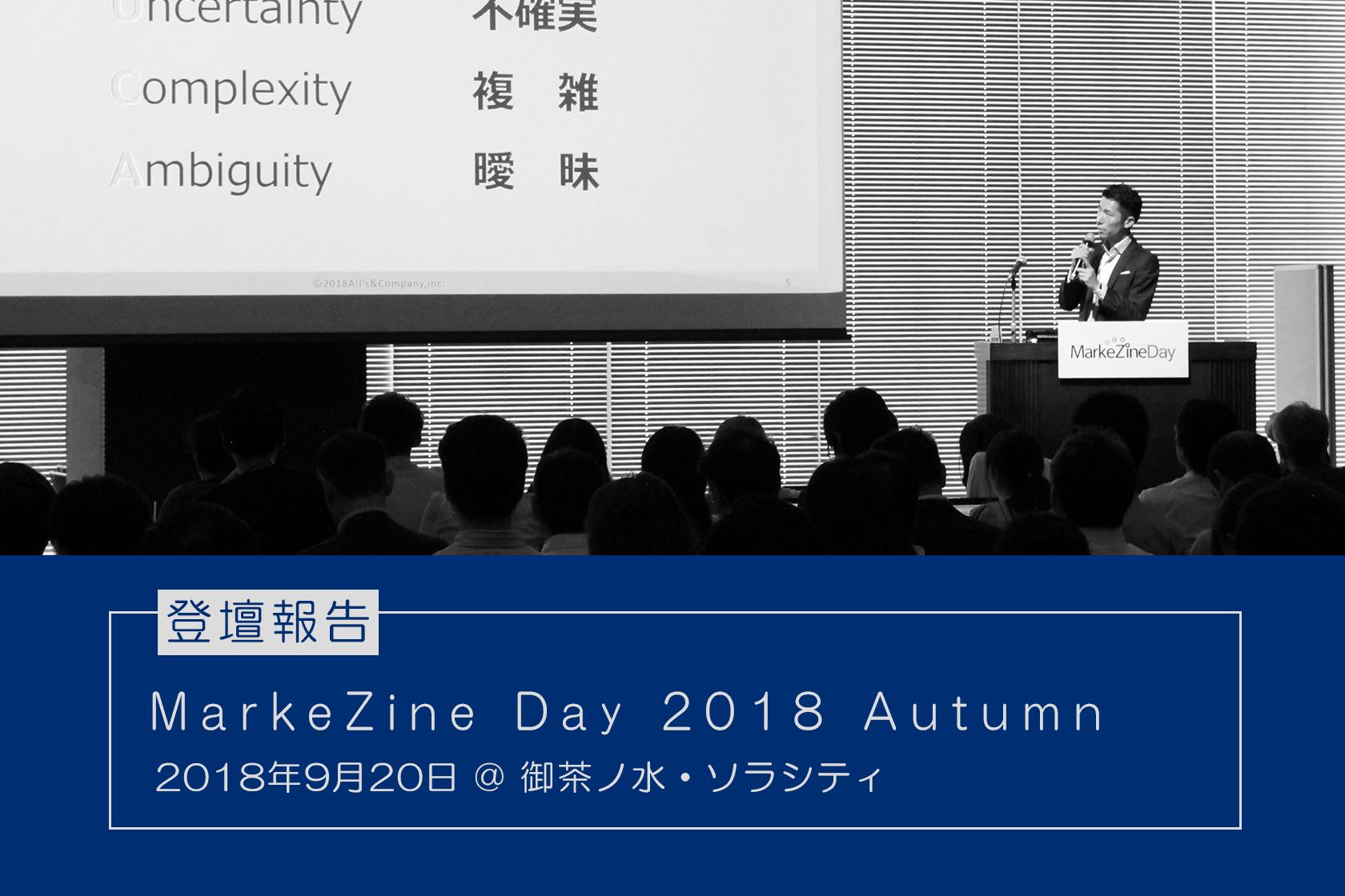 『MarkeZine Day 2018 Autumn』に登壇しました