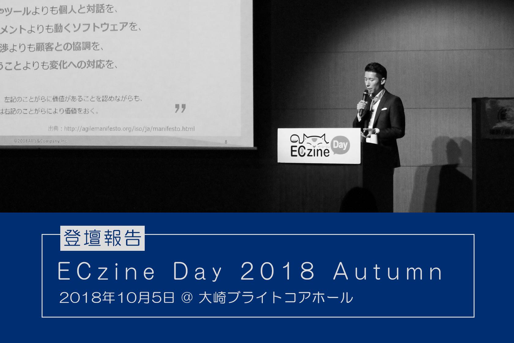 『ECzine Day 2018 Autumn』に登壇しました