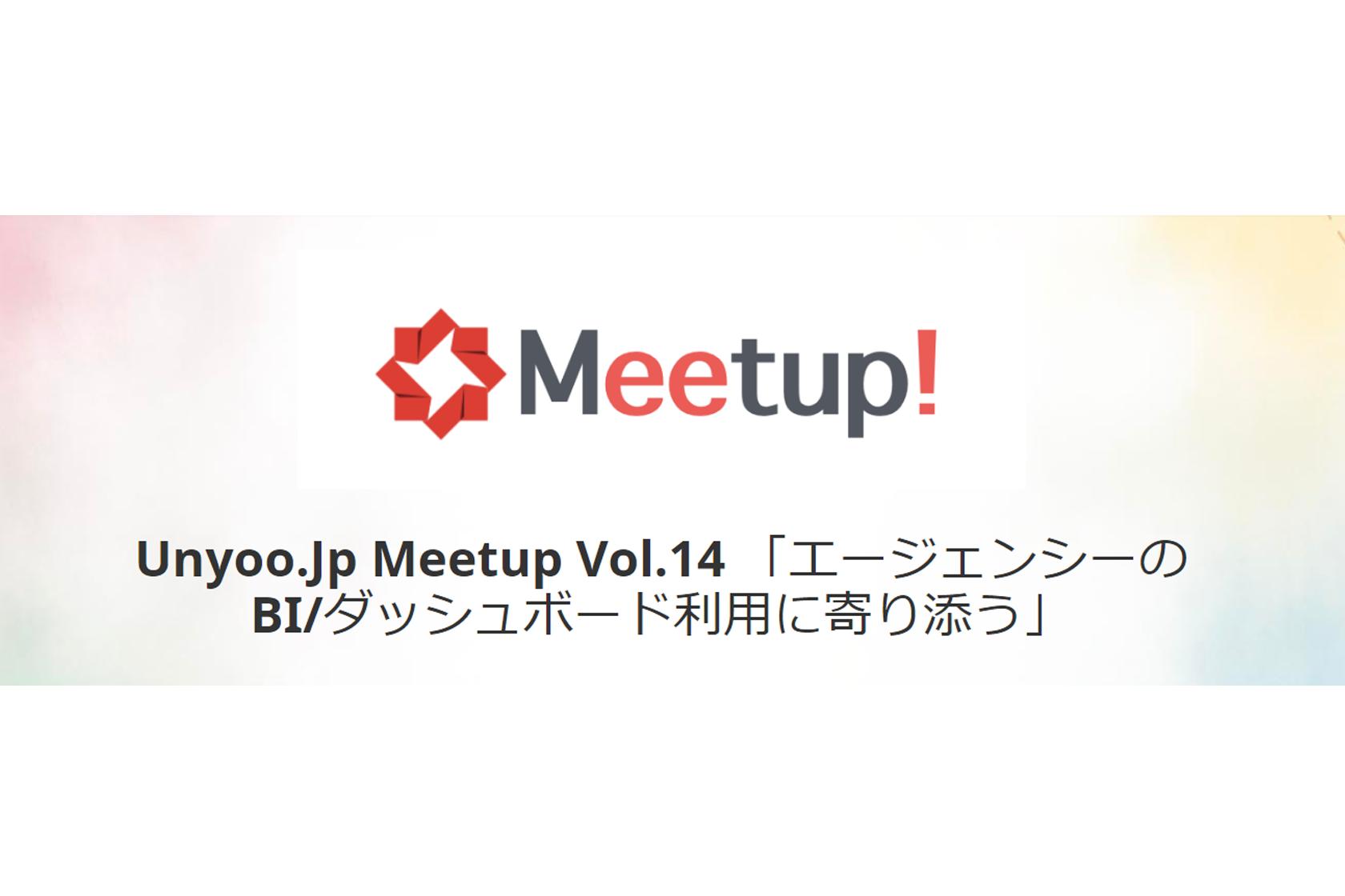 Unyoo.Jp Meetup Vol.14 「エージェンシーのBI/ダッシュボード利用に寄り添う」に登壇が決定いたしました