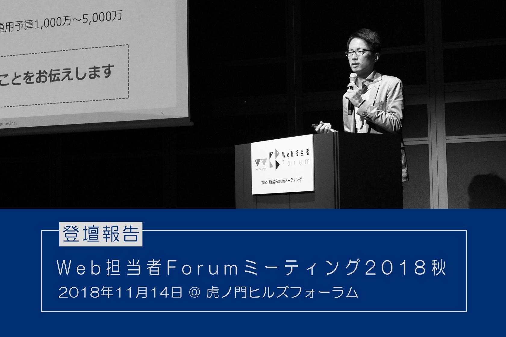 『Web担当者Forum ミーティング 2018 秋』に登壇しました