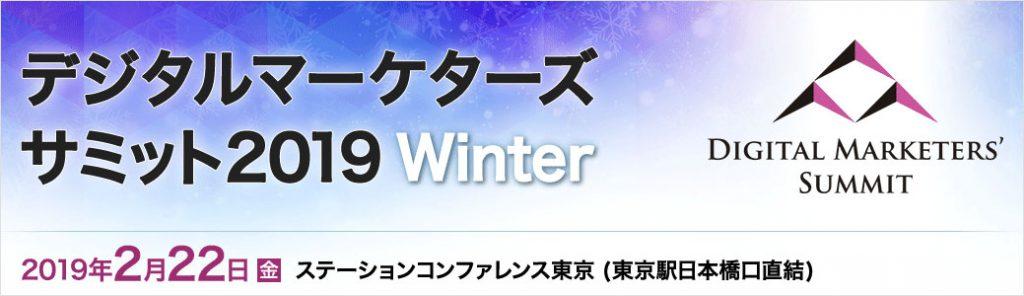 『デジタルマーケターズサミット 2019 Winter』に登壇が決定いたしました