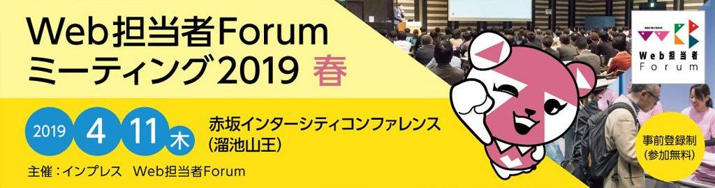 『Web担当者Forum ミーティング 2019 春』に登壇が決定いたしました