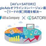 【All's×SATORI】GoogleAdsオフラインコンバージョン最適化 ~[リードの質]問題を解決~