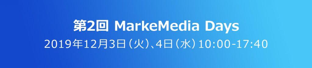 『第2回 MarkeMedia Days』に登壇が決定いたしました