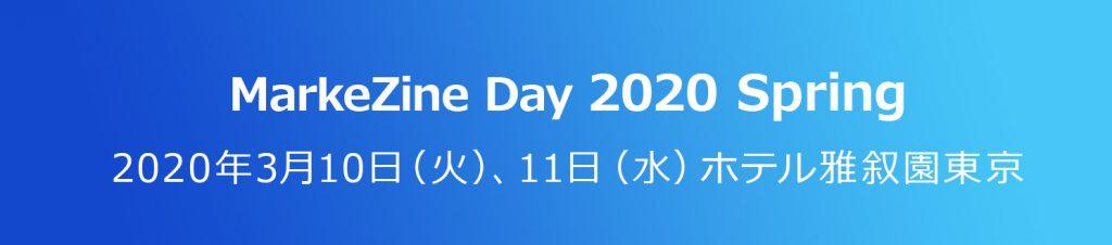 『MarkeZine Day 2020 Spring』に登壇が決定いたしました