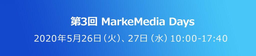 『第3回 MarkeMedia Days』に登壇が決定いたしました