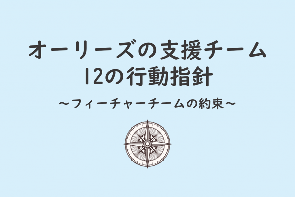オーリーズの支援チーム 12の行動指針 ~フィーチャーチームの約束~