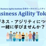 Business Agility Tokyo(BAT)で、ビジネス・アジリティについて一緒に学びませんか?