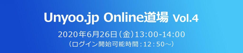Unyoo.jp Online道場 Vol.4への登壇が決定いたしました