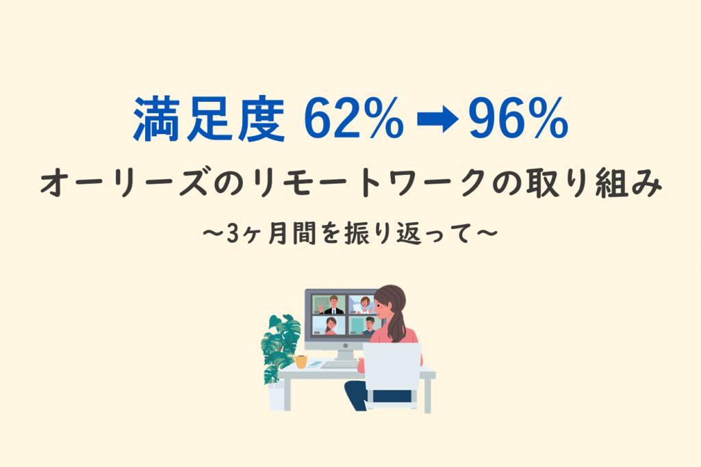 【満足度62%→96%】オーリーズのリモートワークの取り組み ~3ヶ月間の取り組みを振り返って~