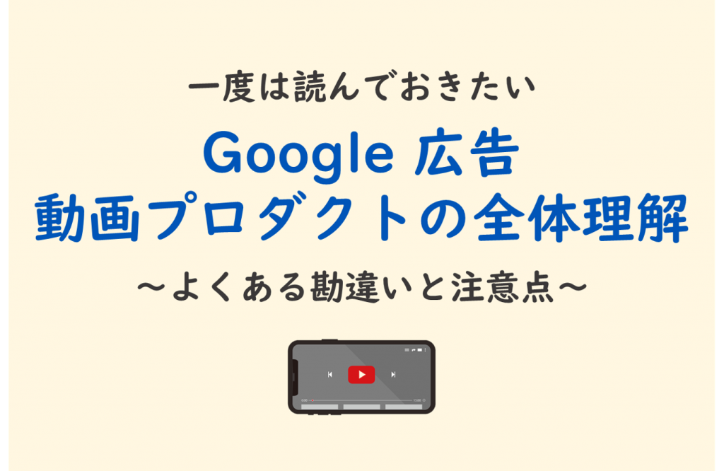 Google 広告  動画プロダクトの全体理解|よくある勘違いと注意点