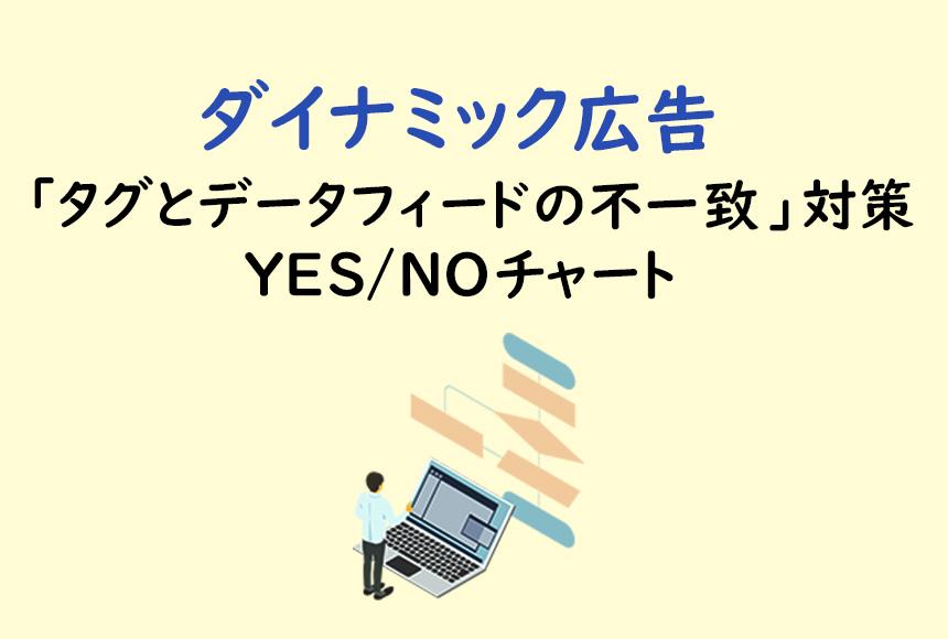 ダイナミック広告「タグとデータフィードの不一致」対策 YES/NOチャート
