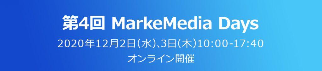 『第4回 MarkeMedia Days』に登壇が決定いたしました
