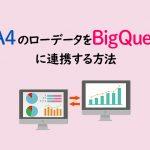 GA4のローデータをBigQueryに連携する方法