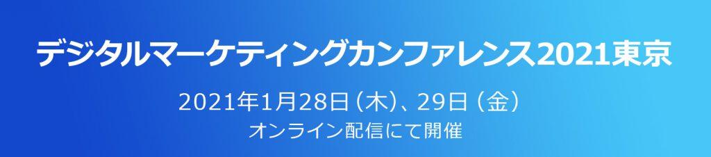 『デジタルマーケティングカンファレンス2021東京』に登壇が決定いたしました