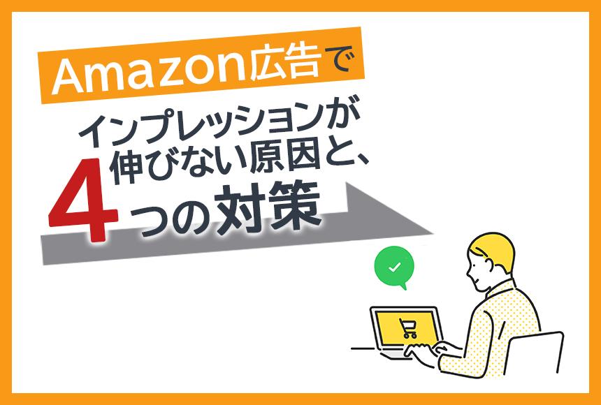 Amazon広告でインプレッションが伸びない原因と、その4つの対策