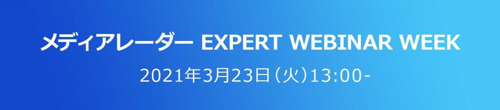 『メディアレーダー EXPERT WEBINAR WEEK』に登壇が決定いたしました