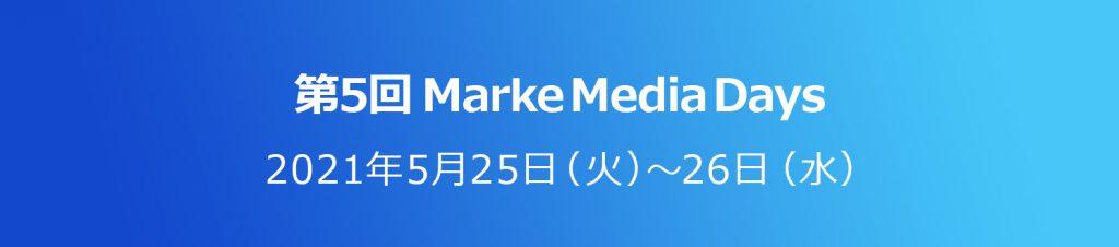 『第5回MarkeMedia Days』に登壇が決定いたしました
