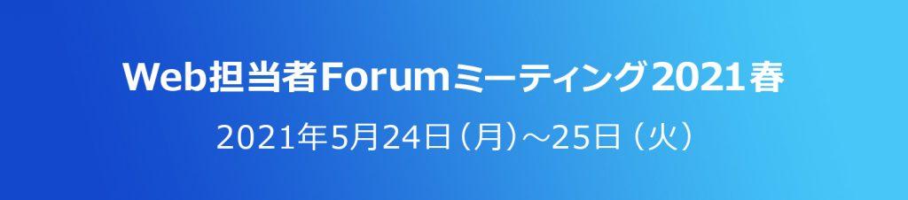 『Web担当者Forum ミーティング 2021 春』に登壇が決定いたしました