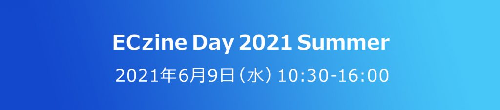 『ECzine Day 2021 Summer』に登壇が決定いたしました