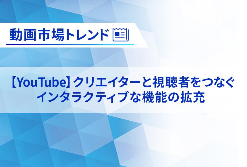 【YouTube】クリエイターと視聴者をつなぐインタラクティブな機能の拡充