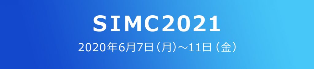 『SIMC 2021』に登壇が決定いたしました