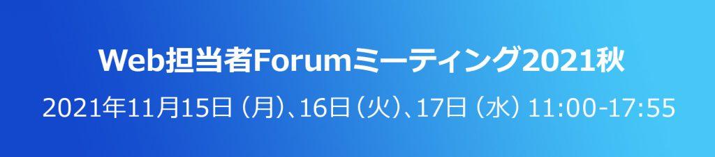 『Web担当者Forum ミーティング2021 秋』に登壇が決定いたしました